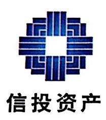 [工商信息]河北信投集团资产管理有限公司的企业信用信息变更如下