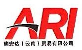 [工商信息]瑞安达(云南)贸易有限公司的企业信用信息变更如下