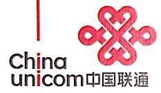 联通系统集成有限公司辽宁省分公司
