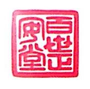 南京百世正安堂健康管理有限公司
