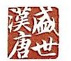 上虞市盛世汉唐房地产营销策划有限公司