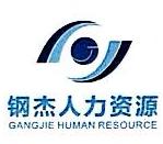[工商信息]宁波钢杰人力资源开发有限公司的企业信用信息变更如下