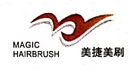 宁波市鄞州美捷梳刷制品厂