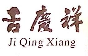 昆明吉庆祥食品有限责任公司