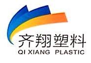 青州市齐翔环保设备科技有限公司