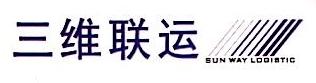 武汉市三维联运有限责任公司