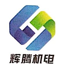 扬州辉腾机电科技有限公司