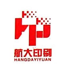 南昌航大印刷有限公司