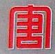 大唐青岛燃气热电有限责任公司