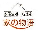 上海家之物语贸易有限公司
