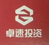 上海卓速投资管理有限公司