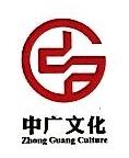 南宁中广文化传播有限公司