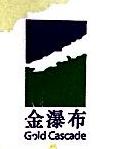 北京金瀑布环境艺术有限责任公司