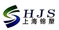 [工商信息]上海锦塑实业有限公司的企业信用信息变更如下