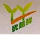 [工商信息]广东优越鲜农业科技有限公司的企业信用信息变更如下