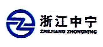 浙江中宁电力设备有限公司