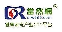 [工商信息]深圳市当然网络科技有限公司的企业信用信息变更如下