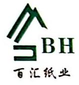 [工商信息]苍南县百汇纸业有限公司的企业信用信息变更如下