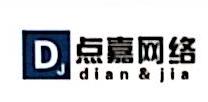 杭州点嘉网络技术有限公司