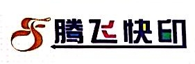 [工商信息]桂林市腾飞文印有限责任公司的企业信用信息变更如下