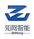 深圳市知网智能技术有限公司