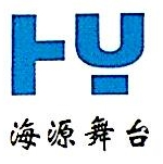 浙江海源舞台设备安装工程有限公司