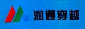 [工商信息]浙江润通管道工程有限公司的企业信用信息变更如下