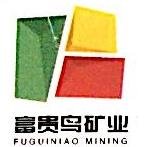 [工商信息]秦皇岛市富贵鸟矿业有限公司的企业信用信息变更如下