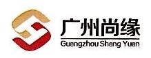 [工商信息]广州尚缘网络科技有限公司的企业信用信息变更如下
