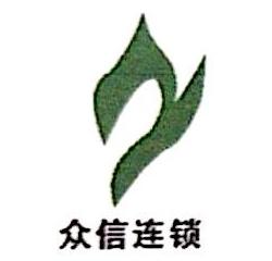[工商信息]桐城市众信农业科技有限公司的企业信用信息变更如下