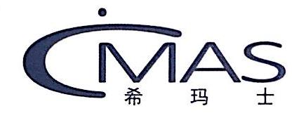 杭州希玛士贸易有限公司