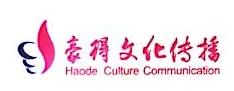 [工商信息]长沙豪得文化传播有限公司的企业信用信息变更如下