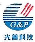 深圳市光普科技有限公司