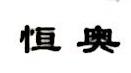 广东恒奥实业有限公司