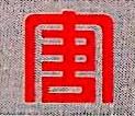[工商信息]大唐贵州矿业开发有限公司的企业信用信息变更如下