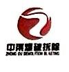 重庆中渠爆破拆除有限公司