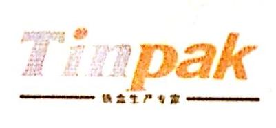 [工商信息]吉林市天派包装制品有限公司的企业信用信息变更如下