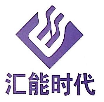 深圳市汇能时代科技有限公司