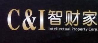 深圳市智财家知识产权咨询有限公司