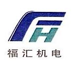 江苏福汇机电设备安装有限公司