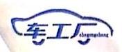 桃江车工厂汽车服务中心(普通合伙)