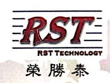 天津荣胜泰科技有限公司