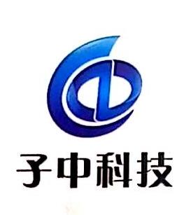 重庆子中科技有限公司