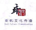 东莞市乘帆文化传播有限公司