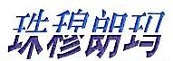 """北京珠穆朗玛电子商务网络服务有限公司 : 从""""独角兽""""到""""独角尸"""",这七家公司是如何从估值神坛上陨落的?"""