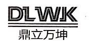 [工商信息]北京鼎立万坤计算机有限公司的企业信用信息变更如下