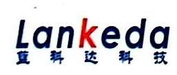 [工商信息]深圳市蓝科达科技有限公司的企业信用信息变更如下