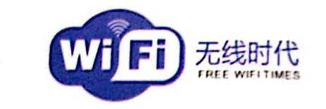 深圳市无线时代文化传播有限公司