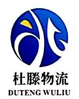 [工商信息]上海杜滕物流有限公司的企业信用信息变更如下