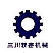 新昌县三川精密机械有限公司